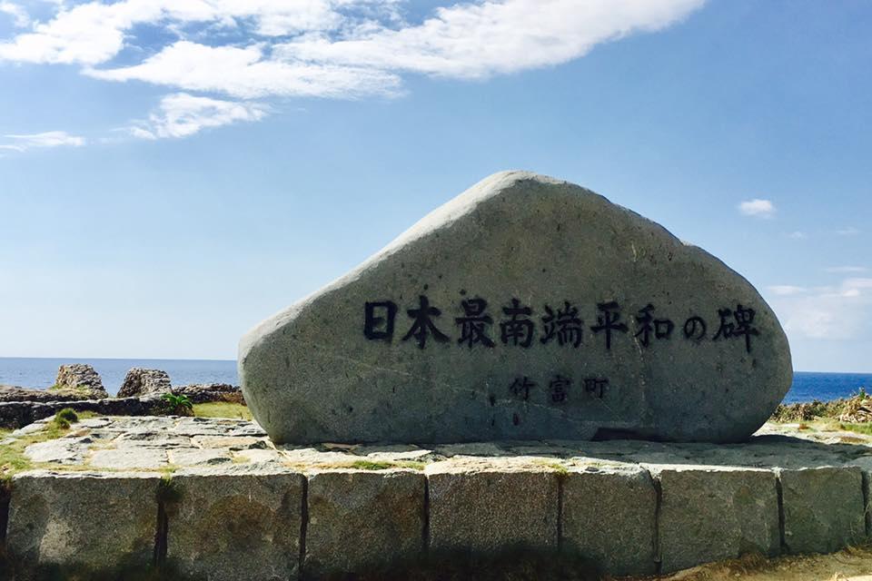 日本最南端の沖縄波照間島で星空観測とニシ浜で波照間ブルーに出会う