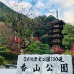 日本三名塔の国宝瑠璃光寺五重塔と明治維新150年ゆかりの山口市内観光