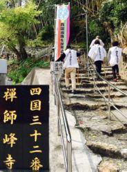 32番禅師峰寺