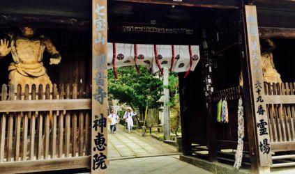39番神恵院