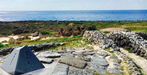 波照間の碑