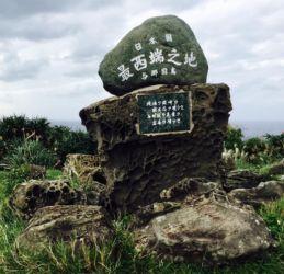 日本最南西端の碑