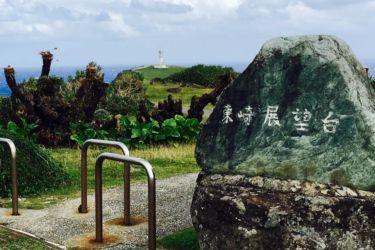 東崎展望台