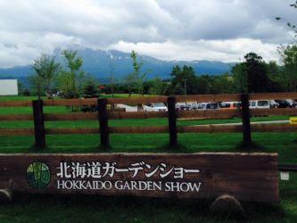 ショー北海道ガーデン
