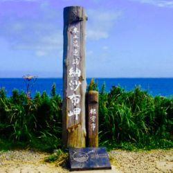 日本最東端の納沙布岬