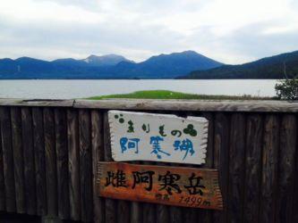 雄阿寒岳とマリモの阿寒湖