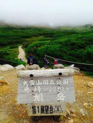 朝日岳第一展望台