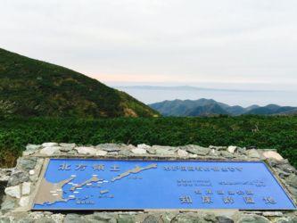 知床峠からの北方領土